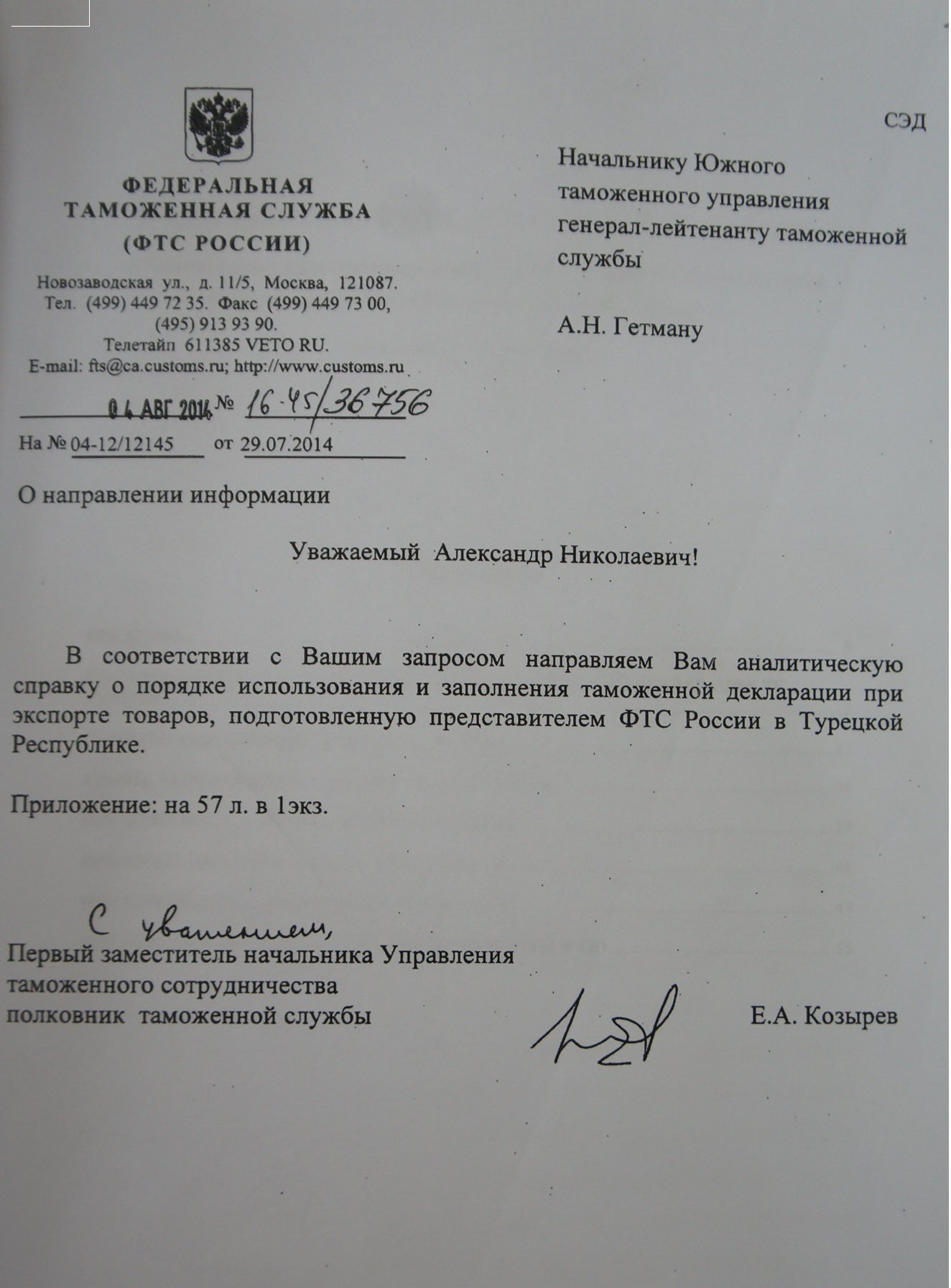декларация валютного контроля экспорт образец