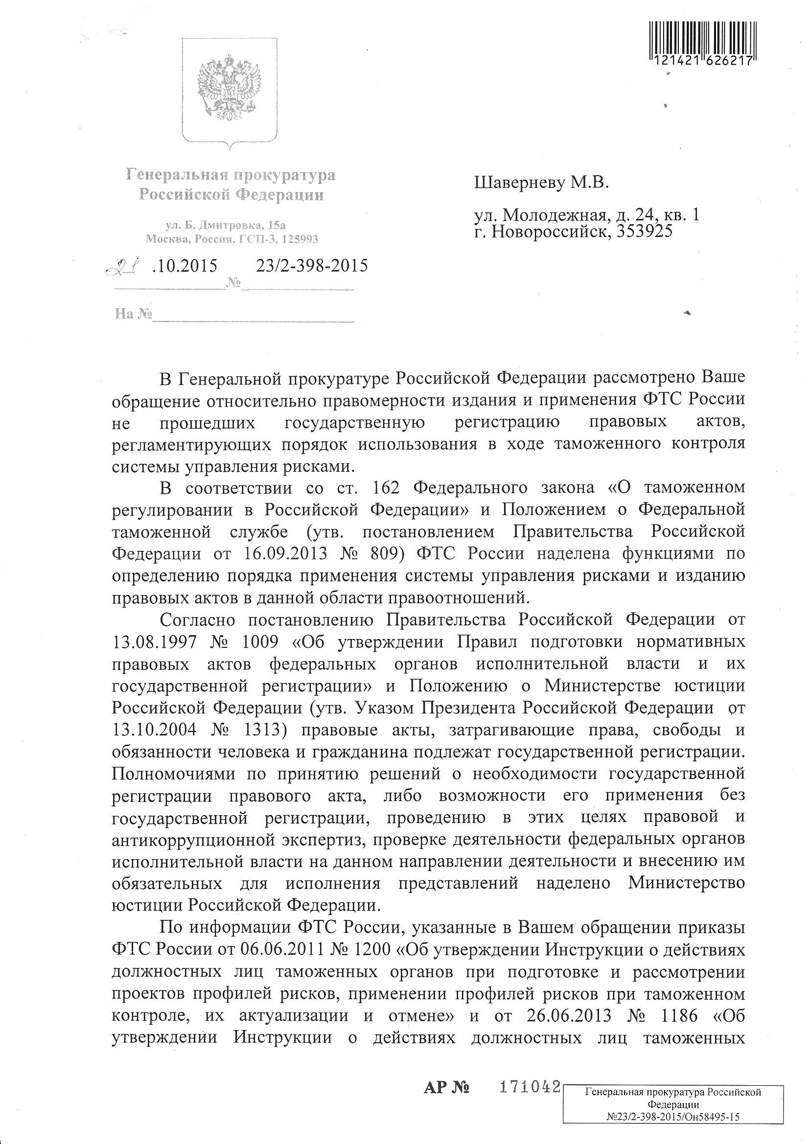 приказы фтс россии инструкция по рискам