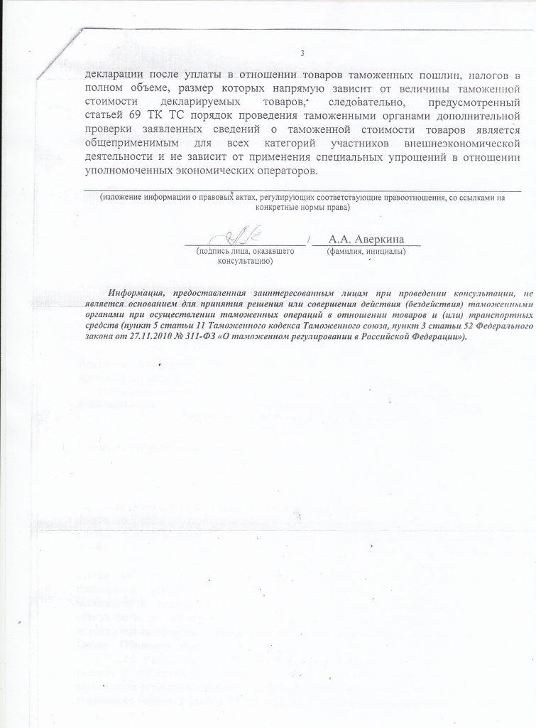 консультация 15