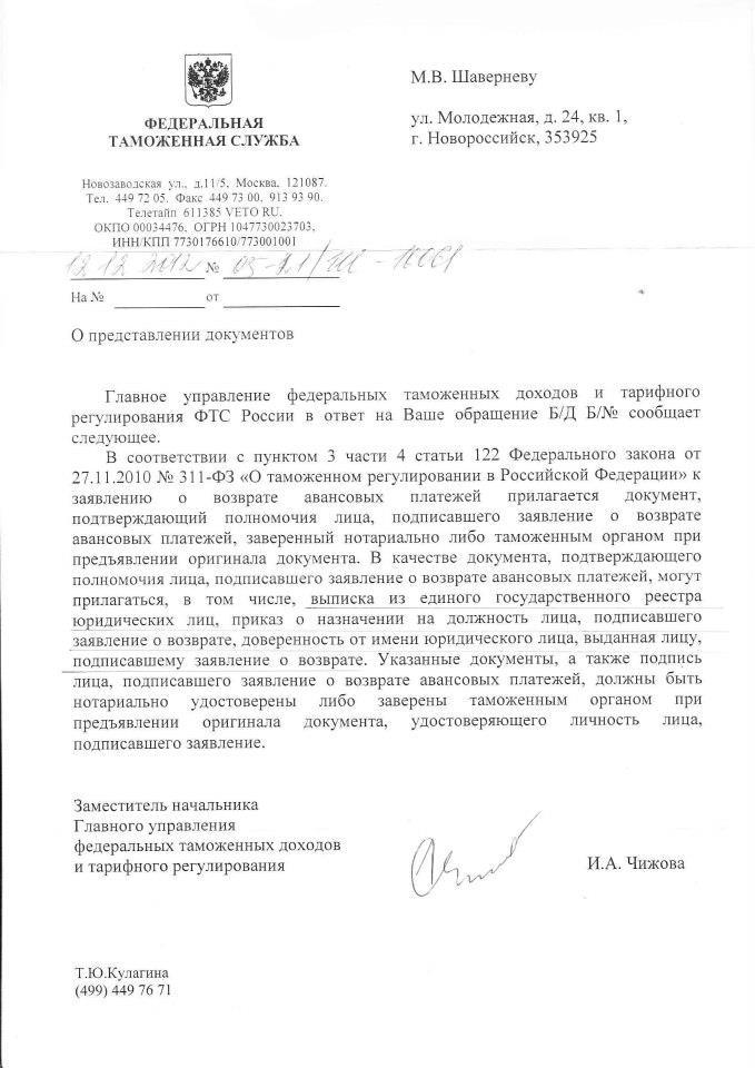 ФТС-про-одтверждающий-документ