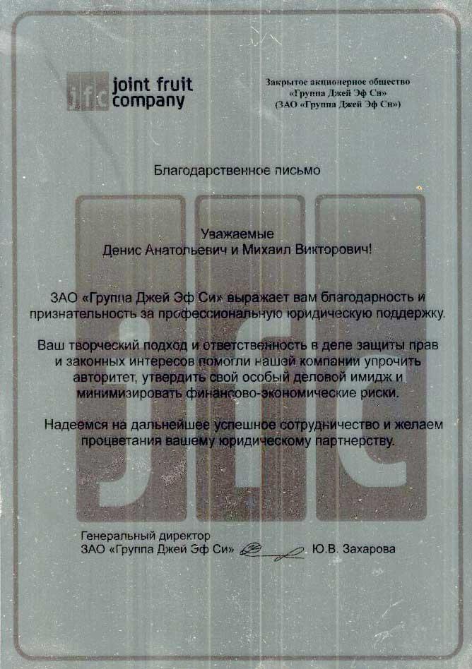 jfc-724x10241