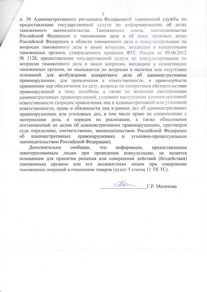 консультация 16 12 3_0002