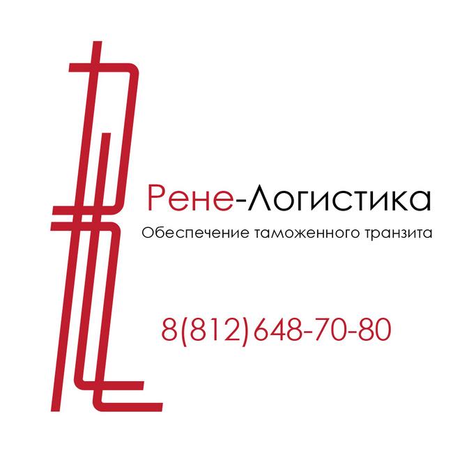 ООО «Рене-Логистика»